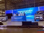 开瑞K50EV和优优EV正式下线 将于8月上市