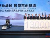 奇瑞捷豹路虎发动机工厂开业 深化本土化进程