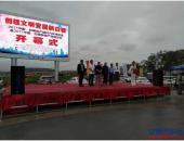 2017中国白银房产建材汽车博览会圆满成功