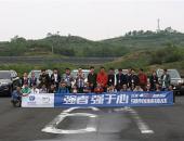 驭风前行 挑战极限 长安CS95创造中国品牌中大型SUV零百新纪录