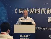王秉刚:新能源车补贴不能一刀切 政策设计要合理