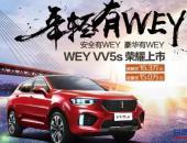 """WEY品牌VV5s仕通•兰州康达上市发布会激""""擎""""招募"""