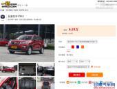 长安CS15定制车 专供一猫电商渠道销售