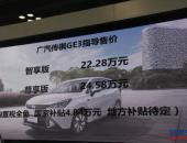 """广汽传祺""""纯电智能SUV""""GE3兰州车展上市"""
