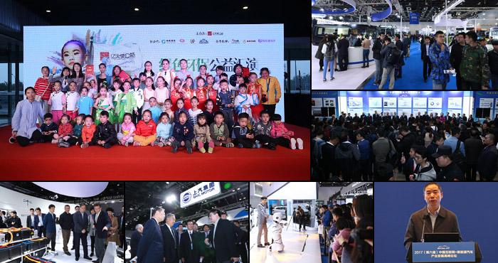 2017中国国际节能与新能源汽车展盛大开幕