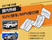 2017年10月国内热销SUV/轿车/MPV排行榜