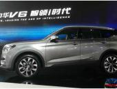 颠覆格局 宽体智联SUV华晨中华V6全球首发