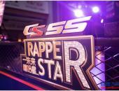"""鬼卞、徐真真助阵""""CS55未来嘻哈星"""" 这次又要diss谁?"""