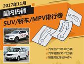 2017年11月国内热销SUV/轿车/MPV排行榜