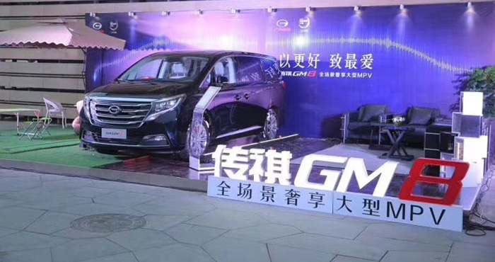 全场景奢享大型MPV 传祺GM8兰州区域尊享上市