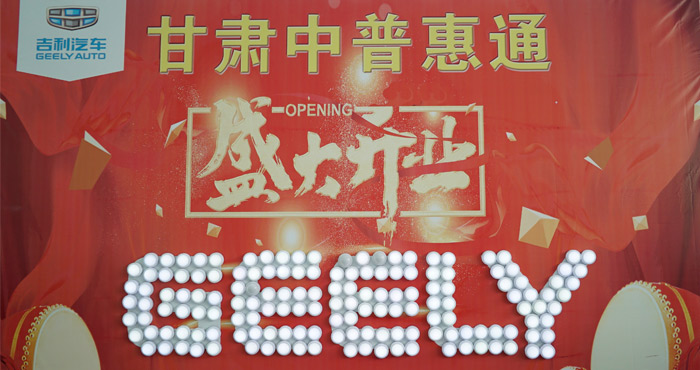 甘肃中普惠通盛大开业暨吉利远景S1上市品鉴会圆满落幕