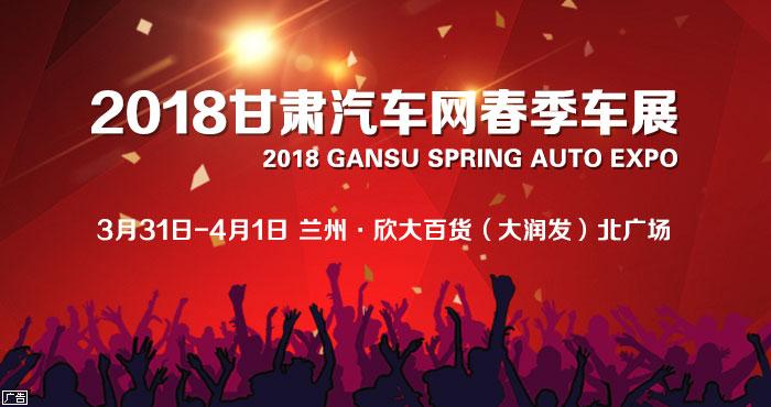 2018甘肃汽车春季车展