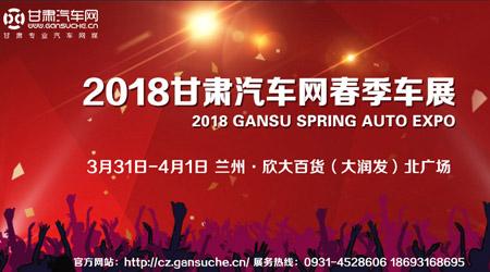2018年甘肃汽车网春季车展