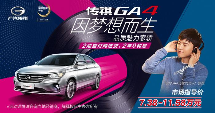 传祺GA4尊享2成首付2证贷,2年0利息!
