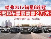 哈弗SUV销量八连冠 钜惠购车季最高享2万大礼