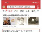 爆款来袭 长安新CS75全网发布 引发全民热议
