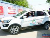 摩范出行服务北京车展 多维共享定义出行新生活