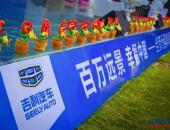 百万远景 幸福中国-全新远景幸福驭鉴会兰州站