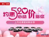 """约惠520 心动""""价""""给你—上汽名爵爱的购车季"""