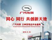 广汽传祺兰州深港店开业庆典圆满落幕