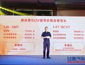 售价7.59-10.59万 吉利新远景SUV正式上市
