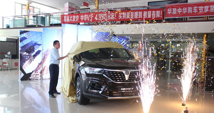 自主高端SUV中华v7兰州上市 售价10.87万元起