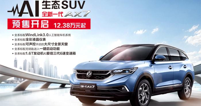 全新一代AX7预售开启,12.38万元起售!