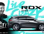 全天候飞航SUV—广汽Acura全新RDX强势登陆兰州