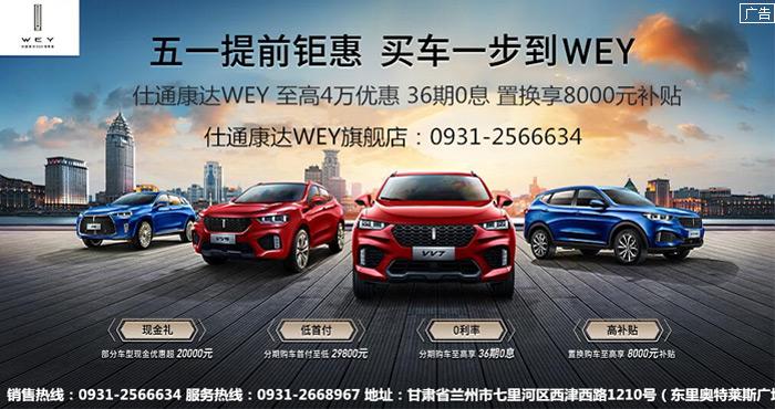 五一提前钜惠 买车一步到WEY