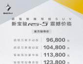 新宝骏RS-5西安上市 全系网联售价9.68-13.28万元