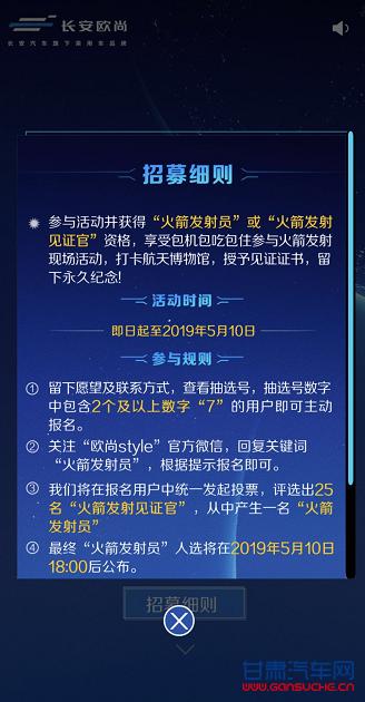 """民族骄傲,一起见证""""长安欧尚号""""的""""向尚""""时刻"""