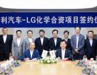 吉利汽车与LG化学组建合资公司