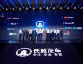 携手8家战略伙伴 长城汽车发布GTO全域智慧生态战略