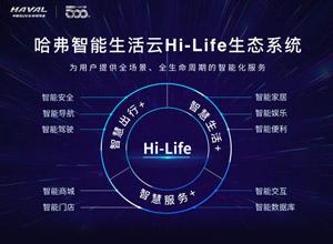 全新哈弗H6 Hi-Life车型智享上市 售价12.1万起