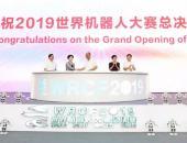 巅峰科技驭未来!2019世界机器人大赛总决赛在长城汽车开幕!