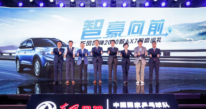 东风风神2020款AX7越级上市