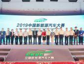 2019中国新能源汽车大赛(CEVC)启程