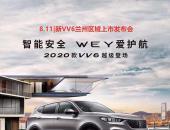 WEY技术品牌暨2020款VV6重磅发布