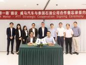 输出技术 威马与泰国国家石油公司合作