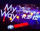 """""""My Way 为爱,行我路"""" 全新第12代卡罗拉惊艳绽放"""