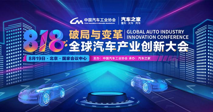 全球汽车产业创新大会共话创变之路