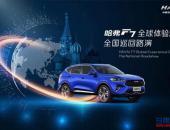 """""""中国智造""""惊艳全球 哈弗F7载誉归国引发销售热潮"""