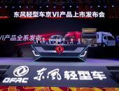 东风轻型车全系国六产品在京上市