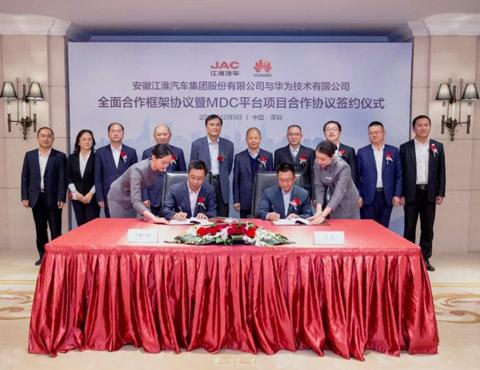 江淮汽车与华为签署全面合作框架协议暨MDC平台项目合作协议