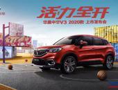 华晨中华V3-2020款兰州上市 起售价5.99万