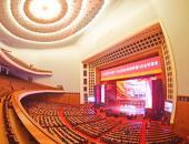 品牌盛典辉耀北京人民大会堂 新红旗开启新时代创领新征程