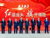 2020年红旗供应链伙伴大会召开
