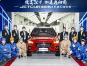 中国品牌骄傲 开启全新征程 捷途X70 Coupe正式下线