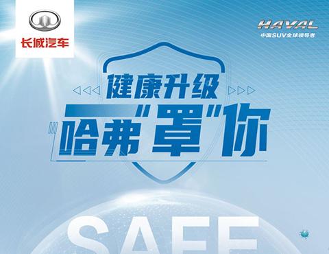 """哈弗高效研发H-Clean净化系统 将为车主免费更换""""N95级空调滤芯"""""""