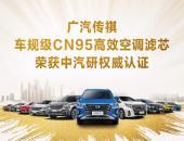权威认证!车规级CN95高效空调滤芯